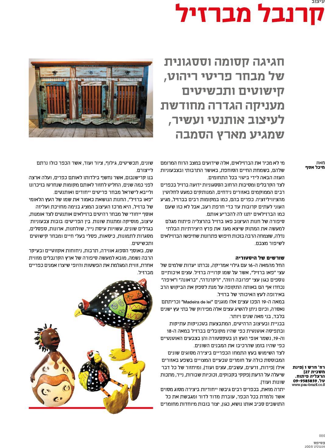 מגזין פסיפס - קרנבל מברזיל