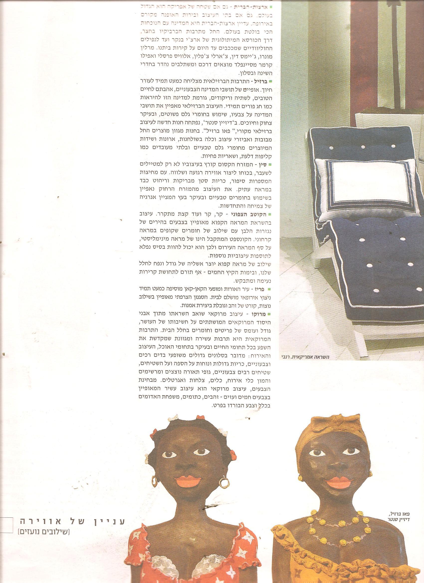 קונספט - מגלים עולמות - עמוד 2