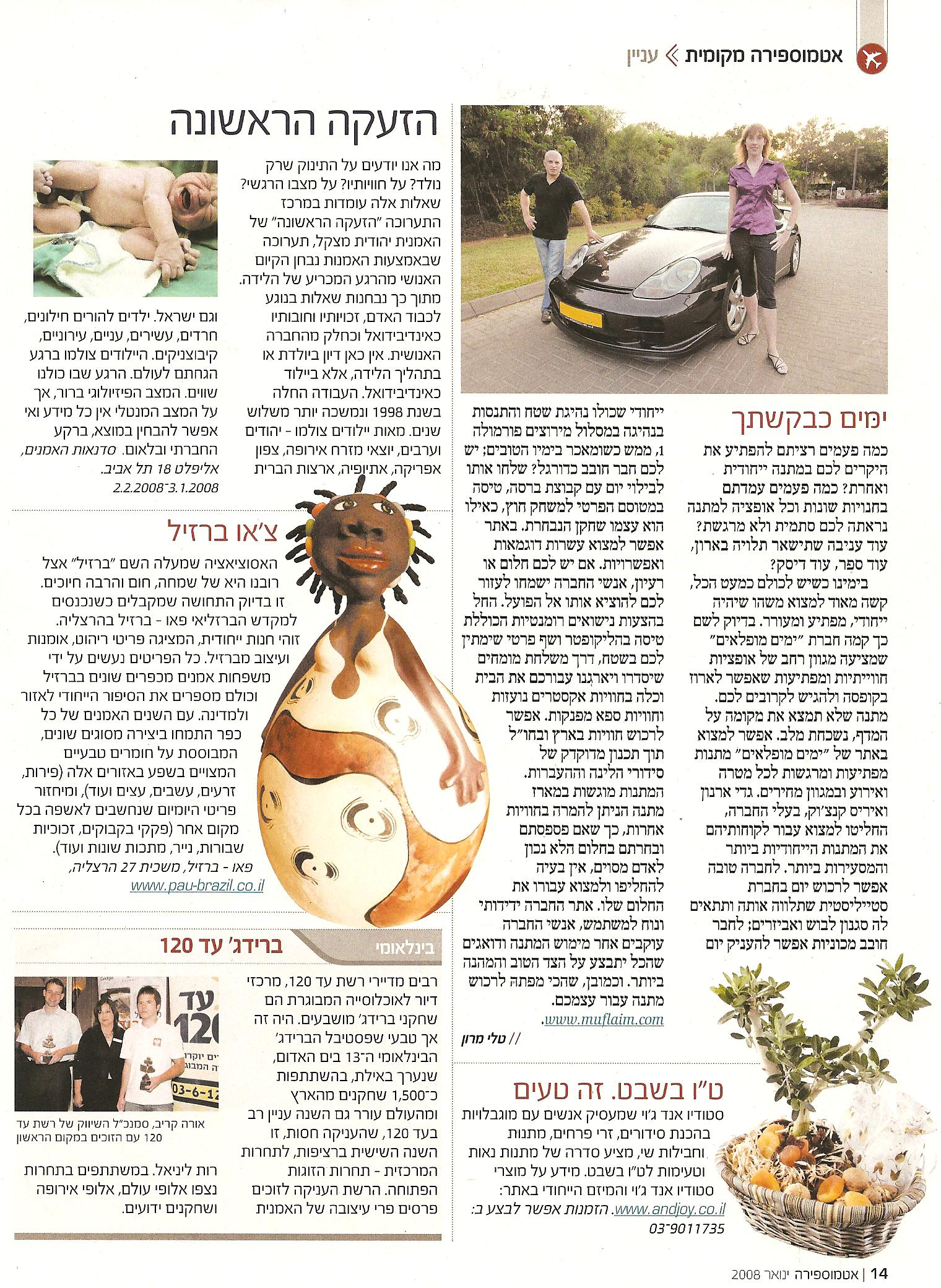 מגזין אטמוספירה - נשמה ברזילאית - עמוד 1